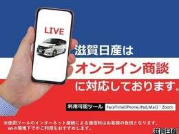 当店はオンライン商談も対応可能となっております。PC、スマホでZoomアプリを入れて下されば、車の状態が見られたり画面での商談が可能です。先ずご予約をお願い致します。