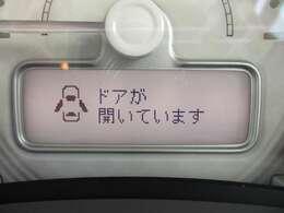 半ドアだと運転席正面のディスプレイに表示してくれます!