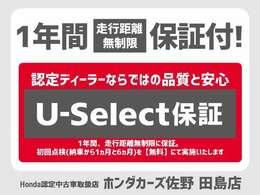 ≪U-select ホッと保証≫この保証は、1年間、走行距離無制限の無料保証でございます。詳細については、お問い合わせください。尚、全国のHondaディーラーどこでも保証が受けられますので、安心です!