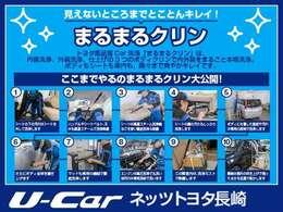 ネッツトヨタ長崎の中古車はまるまるクリンを実施しております。