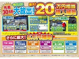 乗り換えキャンペーン実施中!!今だけ最大20万円相当補助!!!また、サポカー補助金対象車多数ございます!