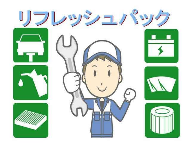 Aプラン画像:エンジンオイル、エンジンオイルエレメント、A/Cフィルター、エアエレメント、バッテリー、ワイパーブレード交換、テスターによる車両診断を含む点検整備リフレッシュパック