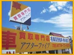 川ノ尻交差点にあります!この黄色い看板とカーセンサーの旗が目印です♪