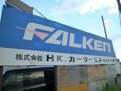 ■当店は石狩南高校近くにございます。セブンイレブン隣の「FALKEN」の看板が目印です♪