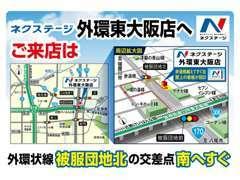 ネクステージ外環東大阪店スタッフ一同皆様のご来店を心よりお待ちしております。