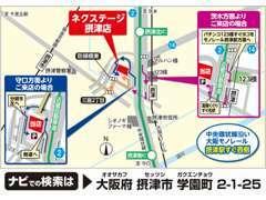 大阪モノレール「摂津駅」より徒歩5分。ご不明点等ございましたら、店舗にお問い合わせください!TEL:072-637-4907