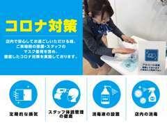 【スタッフのマスク着用・体調管理の徹底】【消毒用アルコールのご用意】【店内の除菌及び定期的な換気】に取り組んでおります。