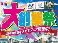 ☆半期決算スーパーセール開催中!!☆