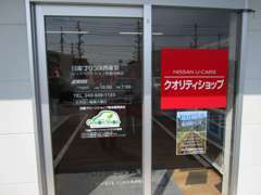 当店は、まかせて安心の日産中古車・クオリティショップ認定店です!お気軽にお問い合わせ下さい!