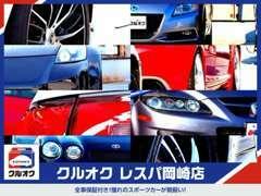 【頼れるスタッフ!】お車のことはもちろん、カスタムパーツに関しても知識豊富な私たちにお任せください。