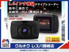 【取付工賃込み1万円!】SONY製イメージセンサを採用した、フルHD高画質ドラレコが税別1万円です。