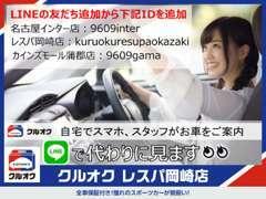 【LINEで代わりに見ます!】お店に行かなくてもビデオ通話を利用してお車のチェックができちゃいます。