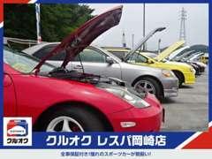 【あの憧れの名車が!】中古車は一品モノ。まさに一期一会の出会いです。個性あるお車に会いに来て下さい。