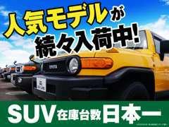 関西に初上陸となるSUVLAND!!SUV&ミニバンを多数ご用意しております♪