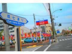 ★車でもアクセスが便利★環七通りの鹿浜3丁目交差点の角にございます