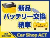 ■新品バッテリー交換納車クーポン