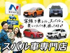 スポーツタイプだけでなく、家族みんなが納得できるファミリー向けの車種も多数ご用意♪