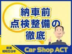 【点検整備】 当たり前を大切にしています。納車前の点検整備の徹底で安心の中古車をお届けします。車検もお任せください。