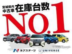 おかげさまでネクステージグループは宮城県内中古車在庫台数第1位!!
