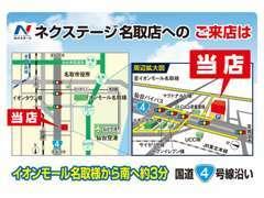 名取4号線沿いです。仙台東部道路、名取中央スマートIC、仙台空港IC両方向からもご来場可能です♪