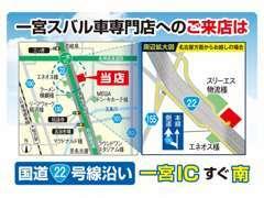 国道22線沿い、一宮インターの近くにございます。名古屋方面からのご来店は側道よりお越しくださいませ。