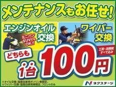 エンジンオイル交換・ワイパー交換どちらも100円(工賃・消費税全て込み)キャンペーン実施中!
