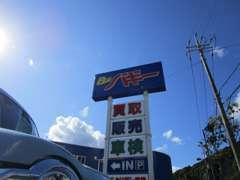 当店はホリデー車検岩国インター店です。ホリデー車検は早い・安心・納得の立会い車検です。購入後のアフターフォローも当店で!