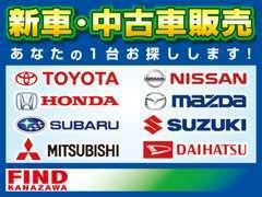 当店では在庫車意外の中古車や、新車のご注文も承っております!大事なあなたの愛車探しをお手伝い致します。