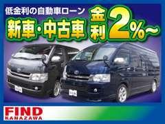 新車・中古車の自動車ローンも受付中♪ 金利2%~ご用意しております!条件等の詳細はスタッフまでお問い合わせください。
