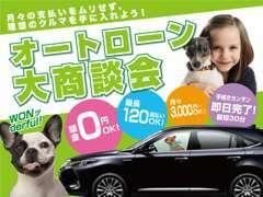 頭金0円からOK!審査も簡単です!お気軽にスタッフまでご相談ください。