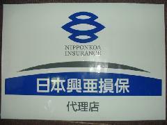 損保ジャパン日本興亜損害保険代理店。保険の事はお任せください。