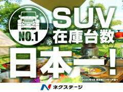 『SUV在庫台数日本一』が立証・検証されました!決算徹底対抗セールのため豊富な在庫量から厳選致します♪