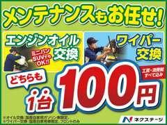 どちらも100円(工賃・消費税込)キャンペーン!※当社初回来店のみ