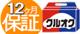 クルオク 名古屋インター店 30万円で買える お手頃軽自動車専門店