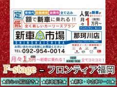 ●月々1万円~新車に乗れるカーリースプランなど様々なプランをご用意しておりますので、お気軽にお問合せください♪