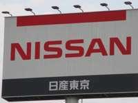 日産プリンス東京販売 P'sステージ成城