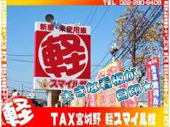仙台港I.Cから車で1分!道路沿いの大きな看板が目印です!