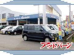 北陸自動車道「福井北IC」から西へお車で5分。アウトバーンの看板が目印☆常時お買い得中古車を展示しております!