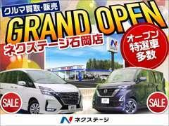 2021年4月24日(土)グランドオープン!!