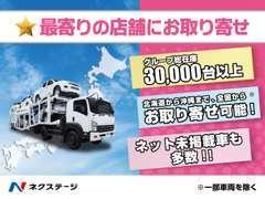 総在庫20,000台から気に入った1台を最寄りの店舗にお取り寄せ!※沖縄県へのお取り寄せは、一部対象外となる車輛がございます。