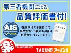 ◆第三者機関による鑑定済◆お客様に安心して乗っていただくために、自社検査と第三者機関(AIS)でダブルチェックしています!