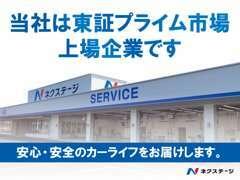 東証一部上場のネクステージの愛知県下最大級となる【ネクステージ小牧店】です!