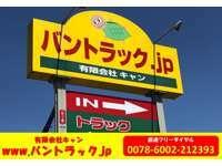 www.バントラック.jp null