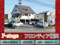 F-stageフロンティア福岡 null