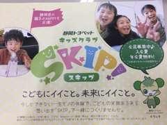 キッズクラブ『SKIP!』入会無料!12才までのお子様なら誰でもOK。静岡トヨペットだけのオリジナル!くわしくは店頭で。
