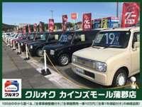 クルオクカインズモール蒲郡店 30万円で買える お手頃軽自動車専門店