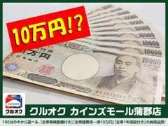 """【なんと!諸費用10万円!】クルオク蒲郡店の車は、車の価格に""""10万円""""を足すだけで買えちゃいます。"""