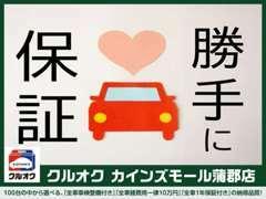 【全ての車に安心を!】1年間走行無制限で重要77項目を保証。更にキャッシュバック付の有料保証も有り。