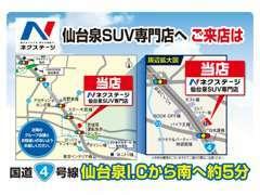 【仙台泉SUV専門店のご案内】・国道4号線 仙台泉I.Cから南へ約5分(ゴルフパートナー様の隣)