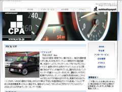 在庫の情報は常にホームページにアップされております。多数の写真を掲載しておりますのでご覧ください。http://www.a-tp.jp